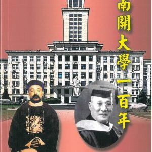 南開大學一百年