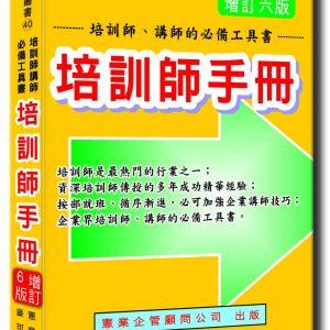 培訓師手冊(增訂六版)