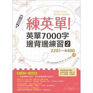 練英單 2:英單7000字邊背邊練習【2201~4400】(三版)(16K+1MP