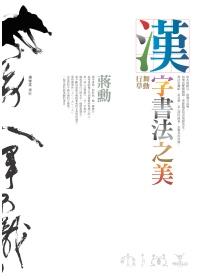漢字書法之美-舞動行草