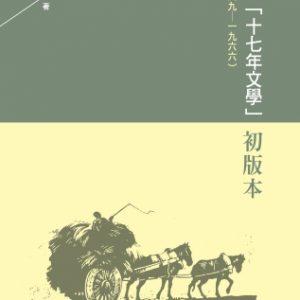 大陸「十七年文學」初版本(一九四九-一九六六)
