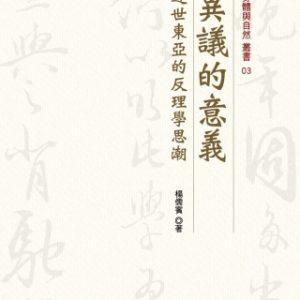 異議的意義:近世東亞的反理學思潮