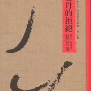 牡丹的拒絕:散文精選集