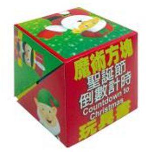 聖誕節倒數計時 (魔術方塊玩具書)