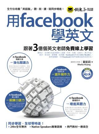 用facebook學英文:跟著3億個英文老師免費線上學習(1書+1MP3)