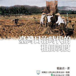 臺灣日治時代的租佃制度