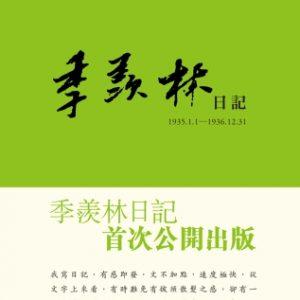 季羨林日記(1935.1.1—1936.12.31)