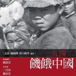 一九四二 饑餓中國