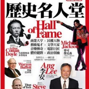 歷史名人堂 Hall of Fame:你不可不知的歷史名人 EZ TALK總編嚴選閱讀特刊(1書2MP3)