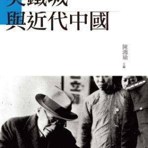 吳鐵城與近代中國