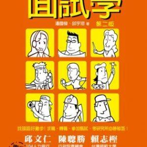 面試學(2版)