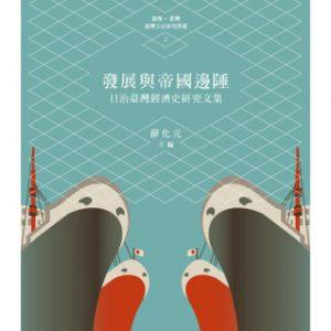 發展與帝國邊陲:日治臺灣經濟史研究文集
