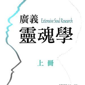 廣義靈魂學(上冊)