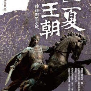 西夏王朝:神秘的黑水域