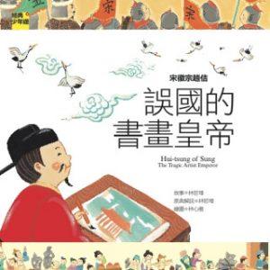 宋徽宗趙佶:誤國的書畫皇帝