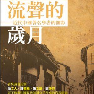 流聲的歲月:近代中國著名學者的側影