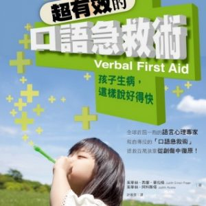 超有效的口語急救術:孩子生病,這樣說好得快