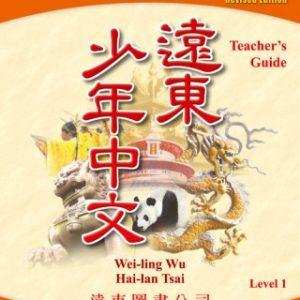 遠東少年中文(修訂版)第一冊(教師手冊)