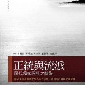 正統與流派:歷代儒家經典之轉變