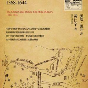 明代的漕運1368-1644