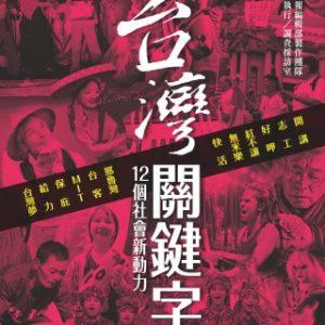 台灣關鍵字:十二個社會新動力