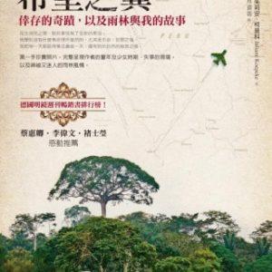希望之翼:倖存的奇蹟,以及雨林與我的故事