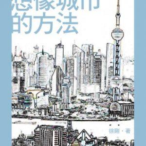 想像城市的方法:大陸「十七年文學」的城市表述