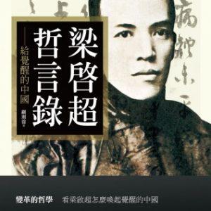 梁啟超哲言錄:給覺醒的中國
