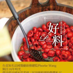 好料:台灣大廚在法國