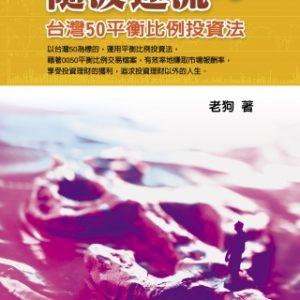 隨波逐流~台灣50平衡比例投資法