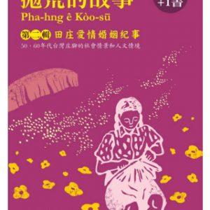 拋荒的故事第二輯:田庄愛情婚姻紀事(2CD+1書)