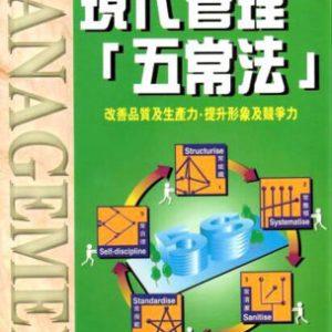 現代管理[五常法](第11版)