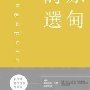 新加坡當代作家作品選:原甸詩選