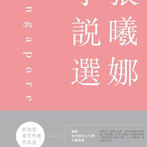 新加坡當代作家作品選:張曦娜小說選