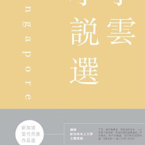 新加坡當代作家作品選:丁雲小說選