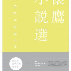 新加坡當代作家作品選:懷鷹小說選