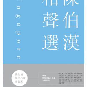 新加坡當代作家作品選:陳伯漢戲劇選