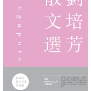 新加坡當代作家作品選:劉培芳散文選