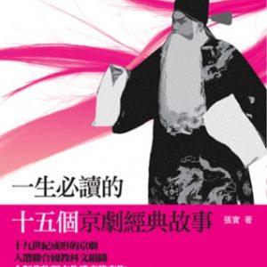 一生必讀的十五個京劇經典故事