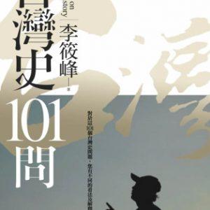 台灣史101問