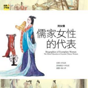 列女傳:儒家女性的代表