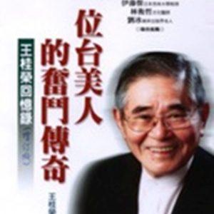 一位台美人的奮鬥傳奇:王桂榮回憶錄(4版)