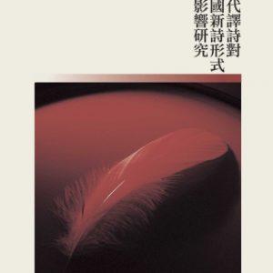 現代譯詩對中國新詩形式的影響研究