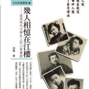 幾人相憶在江樓:追尋現代文學史上的人影書蹤