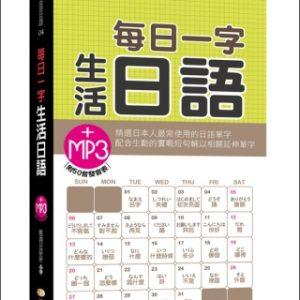 每日一字生活日語(48K附MP3)