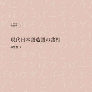 現代日本語造語の諸相