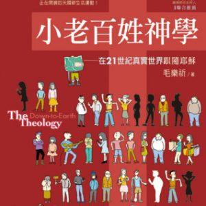 小老百姓神學:在 21世紀真實世界跟隨耶穌