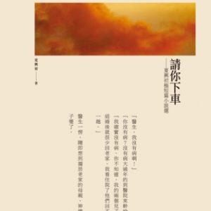 請你下車:夏興初極短篇小說選