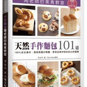 「天然手作麵包101道」周老師的美食教室:100%安全食材,清楚易懂步驟圖,享受自家烘焙的安心與健康(附120分鐘DVD)