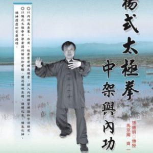 楊式太極拳中架與內功(附DVD)
